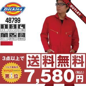(アウトレット) ディッキーズ つなぎ 長袖 長袖つなぎ 4879 廃番 レッド (サイズ保証)|workpro