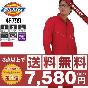 (アウトレット) ディッキーズ つなぎ 長袖 長袖つなぎ 4879 廃番 レッド 大きいサイズ (サイズ保証)|workpro