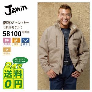 Jawin (ジャウィン) 防寒 ジャンパー 3L-5L 全3色 起毛ソフトサマーツイル 大きいサイズ workpro