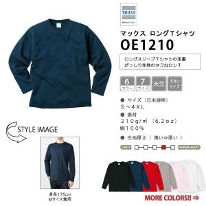 マックスウェイト 長袖 Tシャツ S-XL 全6色 (3着送料無料)|workpro