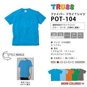 ファイバー ドライ Tシャツ S-XL 全20色 (3着送料無料)|workpro