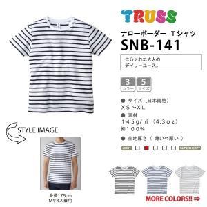 ナロー ボーダー 半袖 Tシャツ XS-XL 全3色 (3着送料無料)|workpro