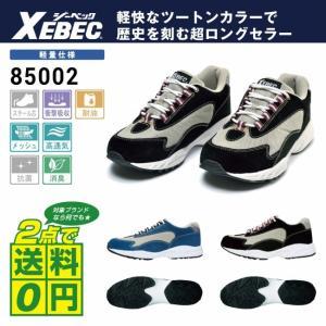 安全靴 スニーカー ジーベック ロングセラー 軽量 耐油 高通気|workpro