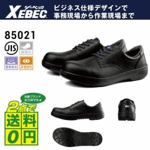 安全靴 短靴 ジーベック JIS規格 高視認性|workpro