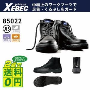 安全靴 中編上 ジーベック JIS規格 高視認性|workpro