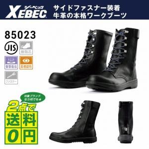 安全靴 長編上 ジーベック JIS規格 高視認性|workpro