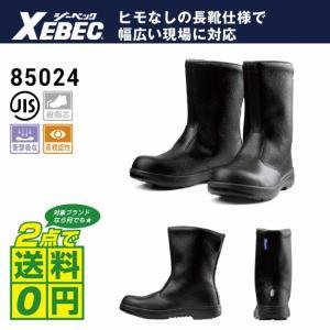 安全靴 半長靴 ジーベック JIS規格 高視認性|workpro