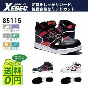 安全靴 スニーカー ジーベック ミッドカット 軽量 耐油 簡単着脱|workpro