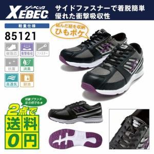 安全靴 スニーカー ジーベック 高衝撃吸収 耐油 高通気 簡単着脱|workpro