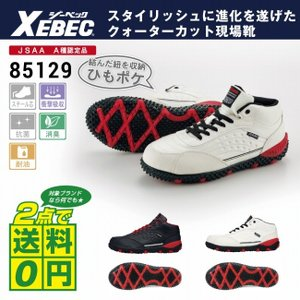 安全靴 スニーカー ジーベック クォーターカット 耐油 JSAA A種認定|workpro