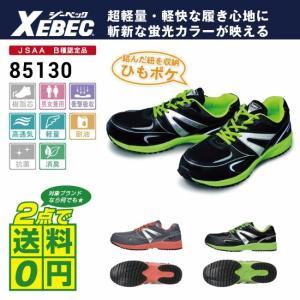 安全靴 スニーカー ジーベック 超軽量 耐油 高通気 JSAA B種認定|workpro