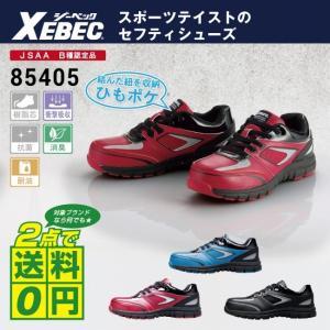 安全靴 スニーカー ジーベック 抜群のフィット感 抗菌 耐油 JSAA B種認定|workpro