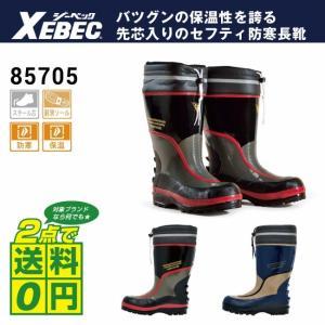 安全靴 長靴 ジーベック 防寒 バツグンの保温性 耐滑 防寒 保温|workpro