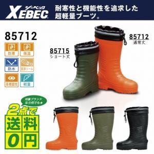 長靴 防寒 ジーベック 男女兼用 EVA 超軽量 防寒 保温 防水 耐滑 高視認|workpro
