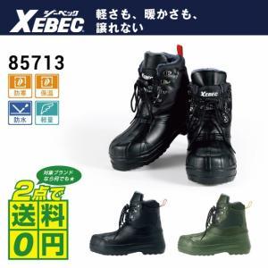 安全靴 防寒靴 ジーベック EVA ビーン ブーツ 軽量 防...