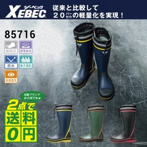 安全靴 防寒靴 長靴 ジーベック 軽量 防水 吸汗速乾 高視認性|workpro