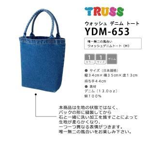 ウォッシュ デニム トート バッグ Mサイズ (3着送料無料)|workpro