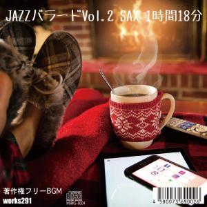 【店舗様向け 著作権フリーBGM】JAZZバラードVol.2 1時間18分 癒しの音楽、JASRAC申請不要 プレスCD 【送料無料】
