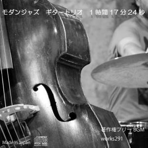 【店舗様向け 著作権フリーBGM】ヒーリングミュージック、モダンジャズ ギタートリオ 1時間17分24秒 【送料無料】