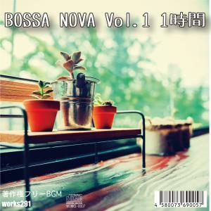 【店舗様向け 著作権フリーBGM】ボサノバ Vol.1 1時間 癒しの音楽、ヒーリングミュージック ...