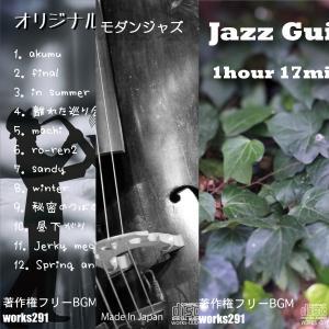 【店舗様向け 著作権フリーBGM】JAZZ 3枚セット 癒しの音楽、ヒーリングミュージック JASRAC申請不要【送料無料】