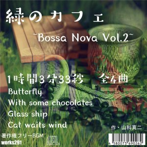 【店舗様向け 著作権フリーBGM】緑のカフェ~Bossa Nova Vol.2~1時間3分33秒 全4曲 JASRAC申請不要【送料無料】