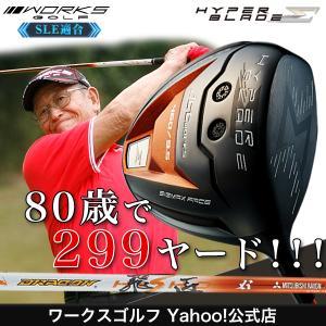 ゴルフ クラブ ドライバー SLE適合 ワークスゴルフ ハイパーブレードシグマ ドラコン飛匠シャフト仕様の商品画像|ナビ