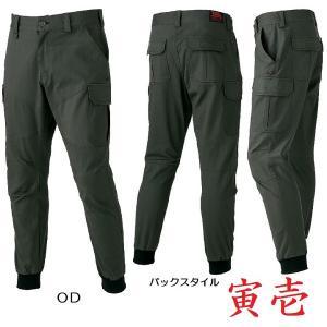 寅壱 9332-235 カーゴジョガーパンツ (M(78cm)〜LL(90cm))|workshop-kondo