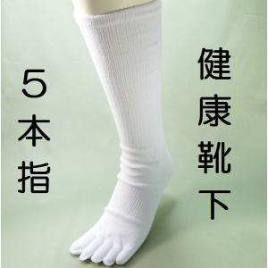 日本製 5本指健康靴下 シロ 1足 メール便対応商品(3足まで)|workshop-kondo