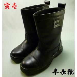 寅壱 0076-963 半長靴|workshop-kondo