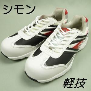 シモン 安全靴(スニーカータイプ) KA211 軽業A+|workshop-kondo