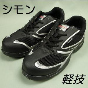 シモン 安全靴(スニーカータイプ) KS702 軽業スペシャル|workshop-kondo