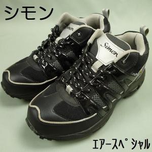 シモン 安全靴(スニーカータイプ) エアースペシャル3000|workshop-kondo