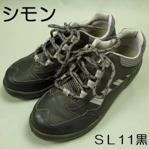 シモン 安全靴(短靴タイプ) シモンライト SL11黒|workshop-kondo