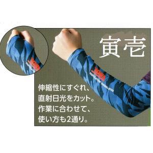 寅壱 7987-947 アームカバー|workshop-kondo