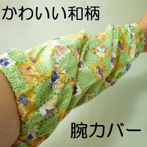 和柄の腕カバー(格子柄) 片側タック付き|workshop-kondo