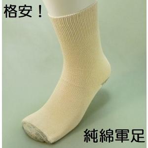純綿軍足 羊頭牌 先丸タイプ キナリ 6足組|workshop-kondo