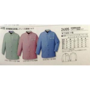 自重堂 Jichodo 作業服 24105 レディース 低発塵 制電 長袖シャツ 通年物 S〜4L|workshop-tamai