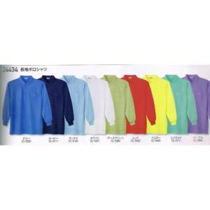 インナー【自重堂】24404シリーズ 長袖ポロシャツS〜5L|workshop-tamai