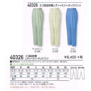 作業服【自重堂】40320シリーズ エコ製品制電レディースツータックパンツS〜5L|workshop-tamai