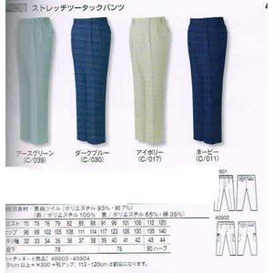 作業服【自重堂】40900シリーズ ストレッチツータックパンツ70〜106|workshop-tamai