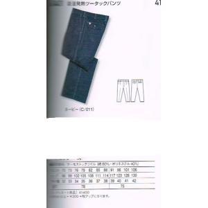 作業服【自重堂】41400シリーズ 吸湿発熱ツータックパンツ70〜106|workshop-tamai