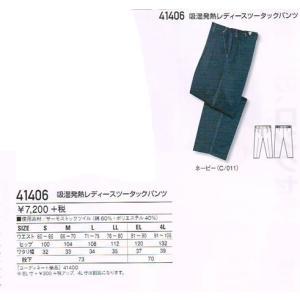 作業服【自重堂】41400シリーズ 吸湿発熱レディースツータックパンツS〜4L|workshop-tamai