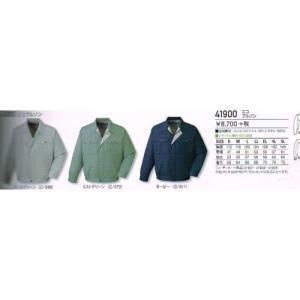 作業服【自重堂】41900シリーズ エコブルゾンS〜5L|workshop-tamai