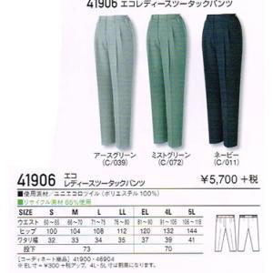 作業服【自重堂】41900シリーズ エコレディースツータックパンツS〜5L|workshop-tamai