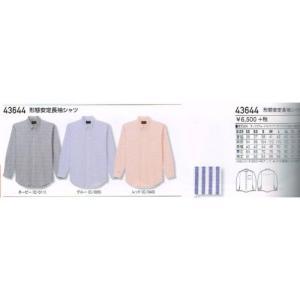 作業服【自重堂】43644シリーズ 形態安定長袖シャツ3S〜4L|workshop-tamai