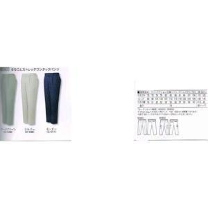 作業服【自重堂】80900シリーズ まるごとストレッチワンタックパンツ70〜106|workshop-tamai