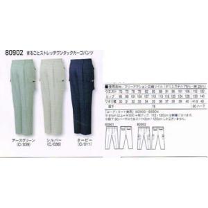 作業服【自重堂】80900シリーズ まるごとストレッチワンタックカーゴパンツ70〜106|workshop-tamai