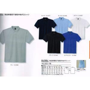 インナー【自重堂】84974シリーズ 製品制電吸汗速乾半袖ポロシャツSS〜5L|workshop-tamai