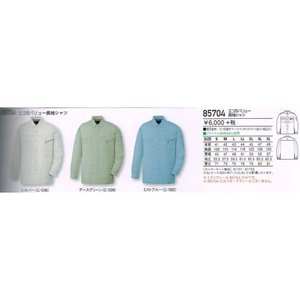 作業服【自重堂】81700シリーズ エコ5バリュー長袖シャツS〜5L|workshop-tamai